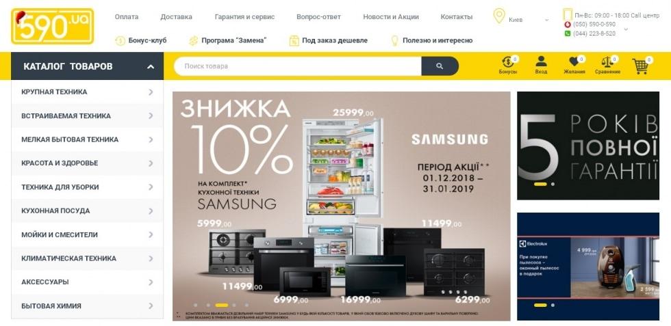 Интернет магазин 590.ua